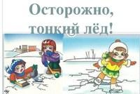 Безопасность на водных объектах в осенне-зимний период