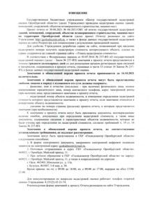 ИЗВЕЩЕНИЕ о размещении проекта Отчета об итогах государственной кадастровой оценки на территории Оренбургской области